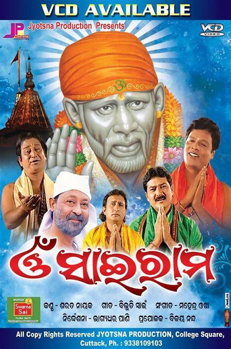ram bhajan jyotshna productions diwali gift om sai ram vcds
