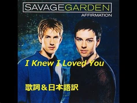 I Knew I Loved You By Savage Garden by