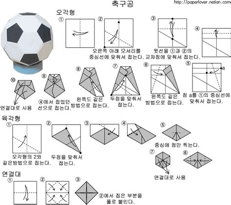 How To Make A Paper Football Step By Step - origami soccer 1 soccer soccer