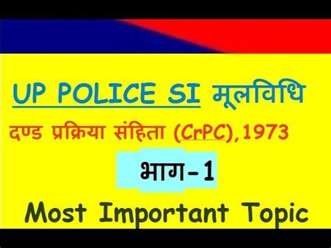 section 127 crpc upp si most important म ल व ध criminal procedure code