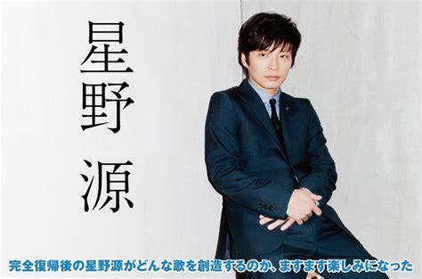 hoshino gen official 星野源 skream 特集 邦楽ロック 洋楽ロック ポータルサイト