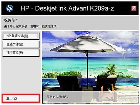 resetter hp deskjet ink advant k209a z hp deskjet k209a 喷墨一体机 在 windows 下使用随机光盘安装驱动程序 hp 174 客户支持