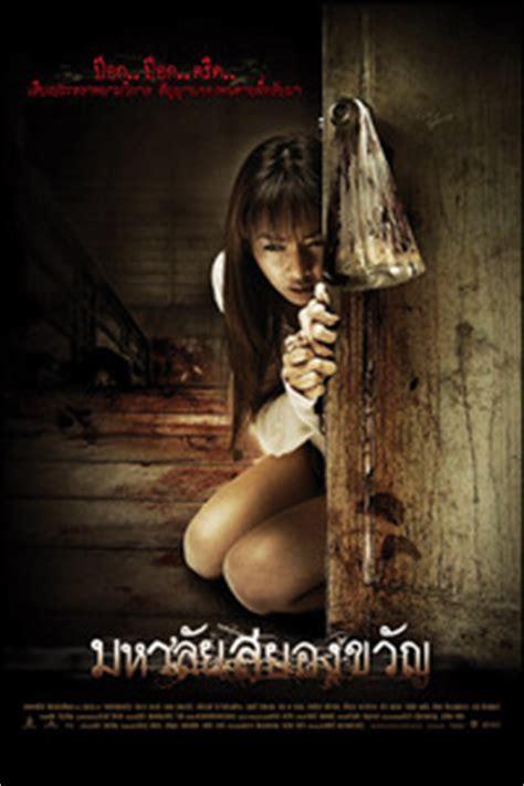 download film horor thailand art of devil mahalai sayongkwan asian horror movies fanpop