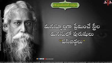 biography of rabindranath tagore in english language rabindranath tagore telugu good reads wallpapers jnana