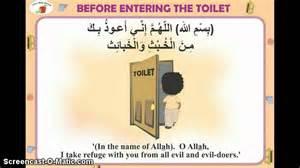 dua while entering bathroom dua before entering after leaving toilet youtube