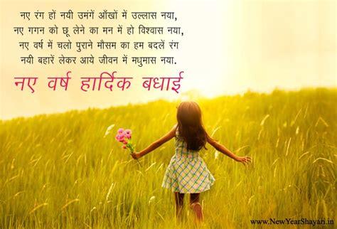 happy  year hindi   hindi font shayari images quotes