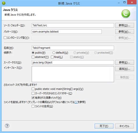 layoutinflater package androidアプリ開発に挑戦 android 2 x系 でタブを実現 actionbarsherlock