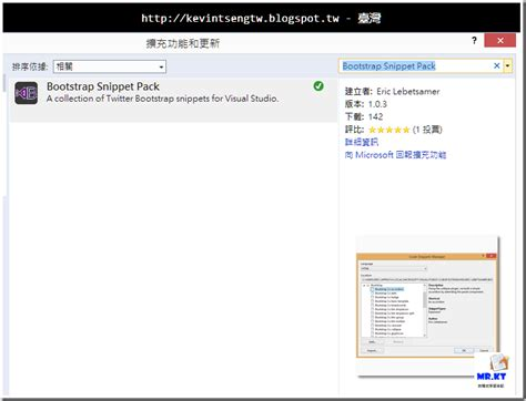 bootstrap layout snippets mrkt 的程式學習筆記 visual studio 擴充功能 bootstraps snippet pack