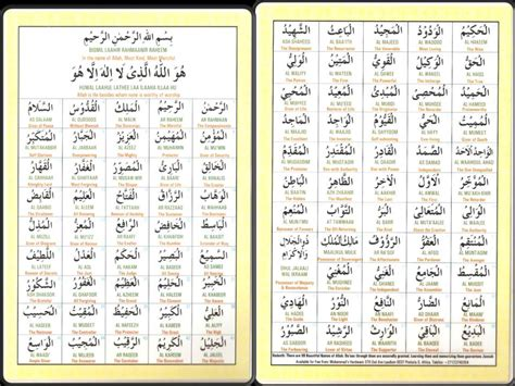 download lagu mp3 99 asmaul husna allah ta ala 99 names of allah image the red rose