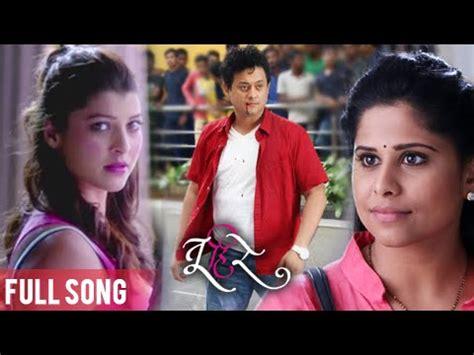video ggs episode 1 sai terakhir film zindagi ya toofan songs mumbai pune mumbai 2 official trailer latest marath
