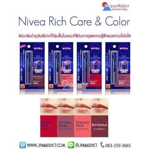 nivea care and color nivea rich care and color lip spf20 pa ล ปบาล มบำร งร ม