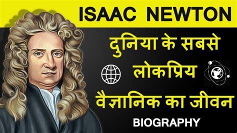 newton biography in hindi wikipedia sir issac newtone biography in hindi youtube