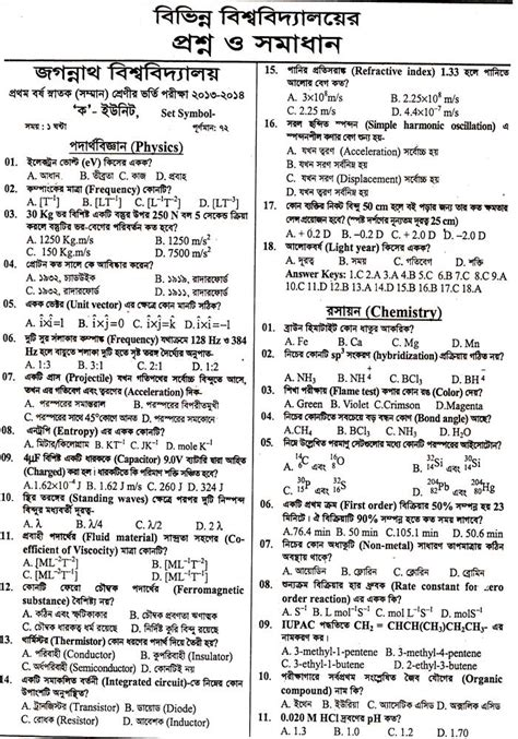 Ju Mba Admission Test Question by Jagannath Admission Question Pattern 2015 16