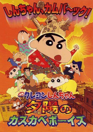 crayon shin chan   arashi wo yobu yuuhi  kasukabe boys anime planet