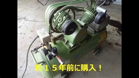 airtec bcp 58 エアーコンプレッサー air compressor