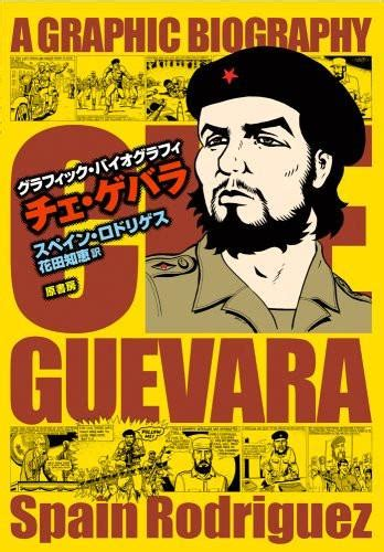 che a graphic biography a graphic biography che guevara illustration art book
