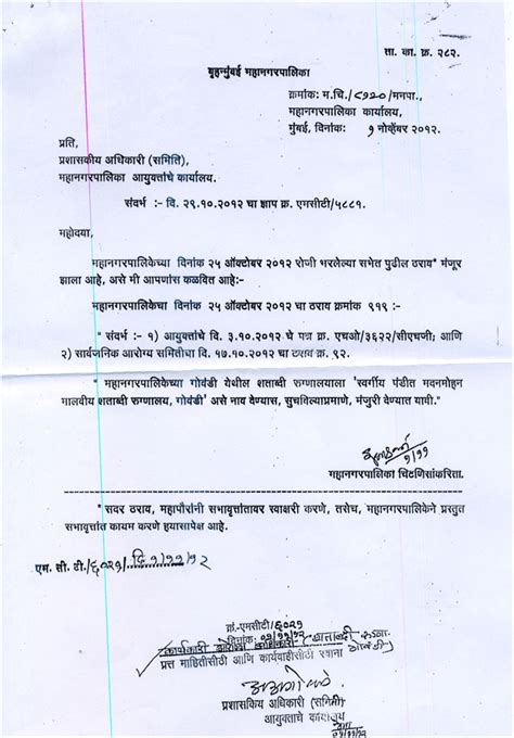 appointment letter format in marathi leave application letter format in marathi request