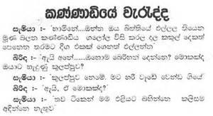 Sinhala jokes and comic stories orayans com
