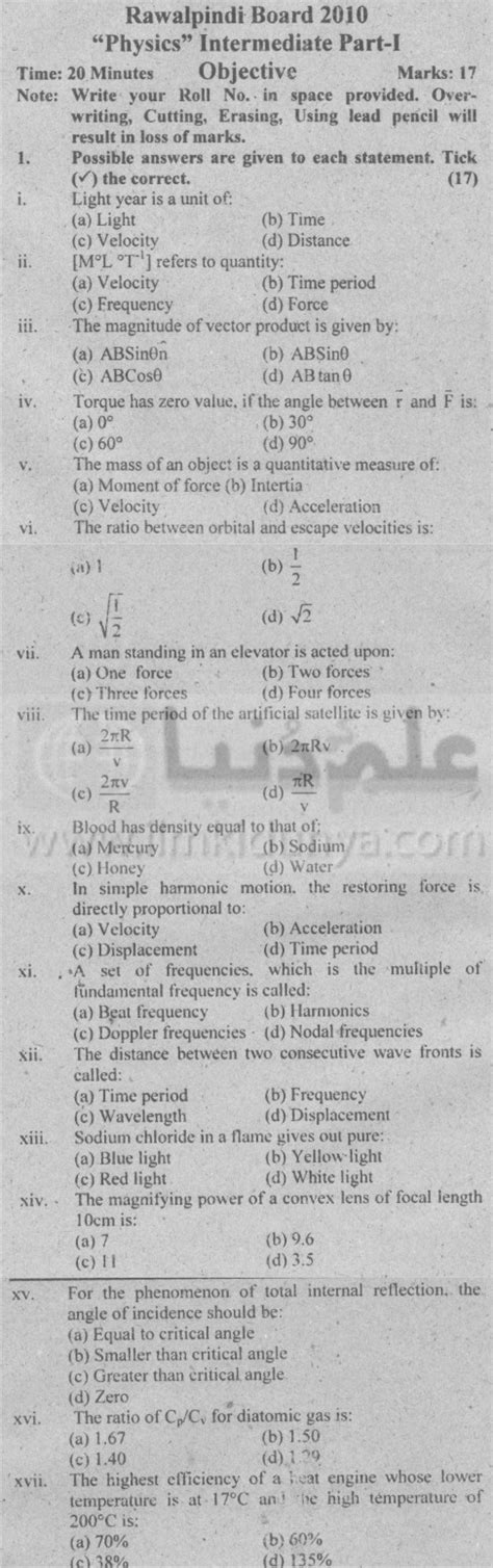 paper pattern 1st year rawalpindi board rawalpindi board physics objective 1st year 2010