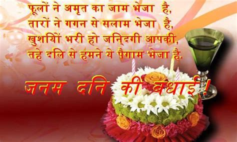 Happy Birthday Wishes In Shayari For Friend Latest Bday Shayari Sms In Hindi Lovely Happy Birthday
