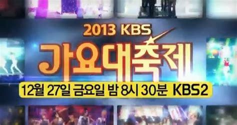 blackpink kbs gayo 2013 kbs gayo daejun reveals performers list daily k pop