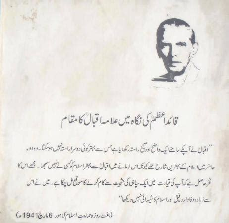 allama iqbal in views of quaid e azam muhammad ali jinnah