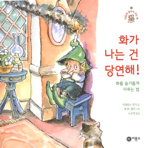 libro mad isnt bad a mad isn t bad a child s book about anger