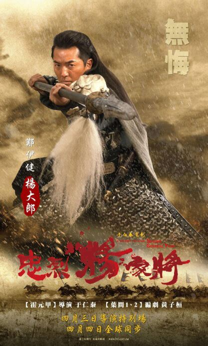 chinese film news photos from saving general yang 2013 movie poster 11