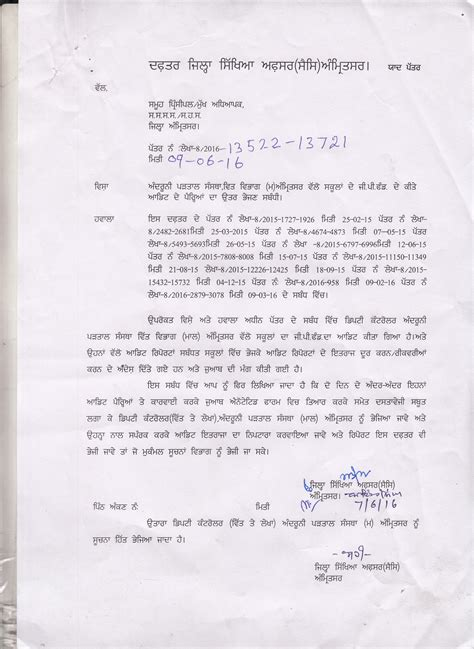 Gpf Withdrawal Letter District Education Office Se Amritsar