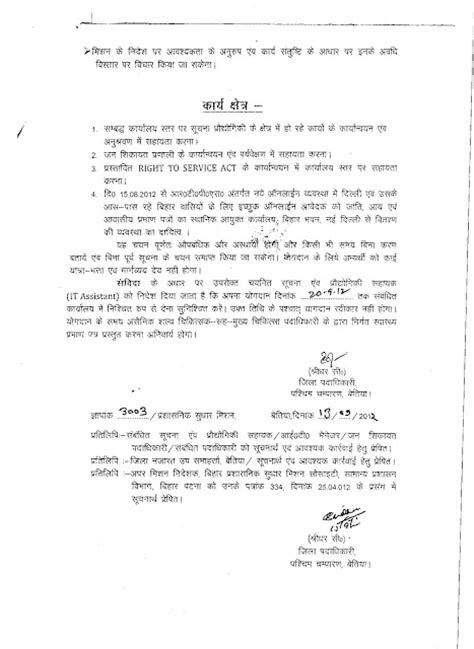 Application Letter In Nepali Application Letter Dental Vantage Dinh Vo Dds