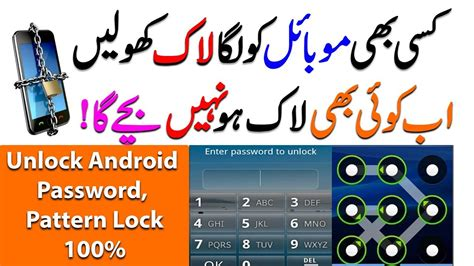 Android Pattern Unlock Not Working | how to unlock android password pattern lock 100 work