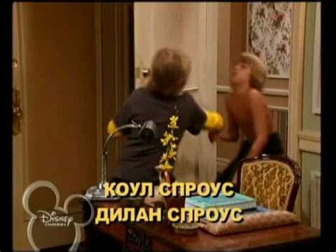 theme song zack and cody the suite life of zack and cody russian intro theme song
