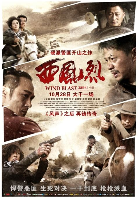 aktor film action cina duan yihong 段奕宏 movies actor china filmography