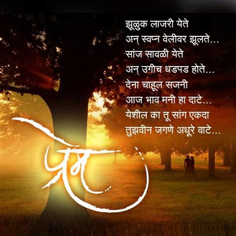 images of love in marathi hindi romantic love quotes in marathi quotesgram