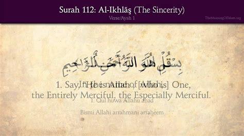 quran  surah al ikhlas  sincerity arabic