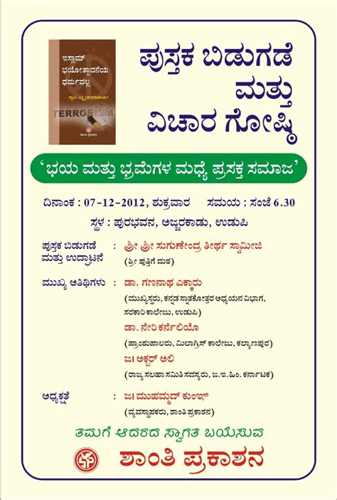 Book Release Invitation Letter kemmannu book release and symposium invitation