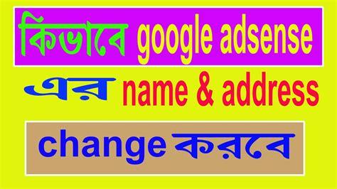 Adsense Change Address | how to change google adsense name address bangla youtube