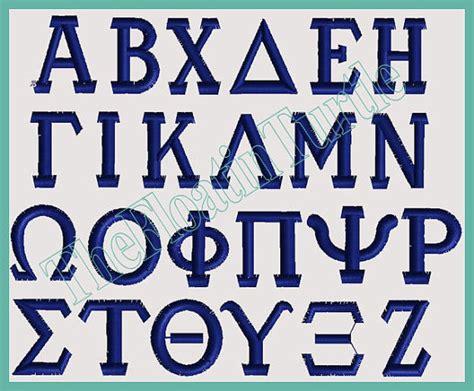 embroidery design greek letters greek alphabet letter embroidery design font set all formats