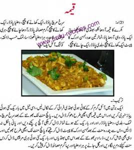 Vegetable keema urdu recipes amp chicken keema recipe