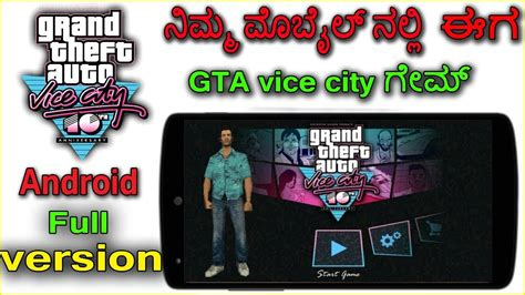 full version game download android download play ಜ ta full version android game working all