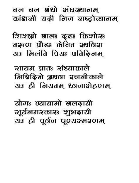 Chal Chal Bandho Sangh Sthanam   Geet Ganga