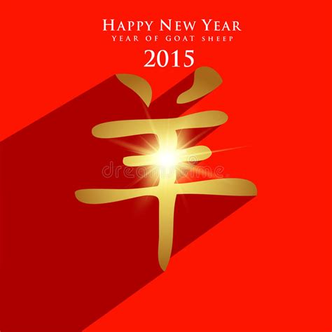 new year gold goat 2015 year of goat sheep with golden callig stock