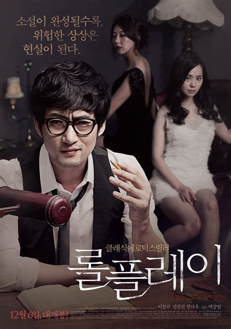 korea movie hot full korean movies opening today 2012 12 06 in korea
