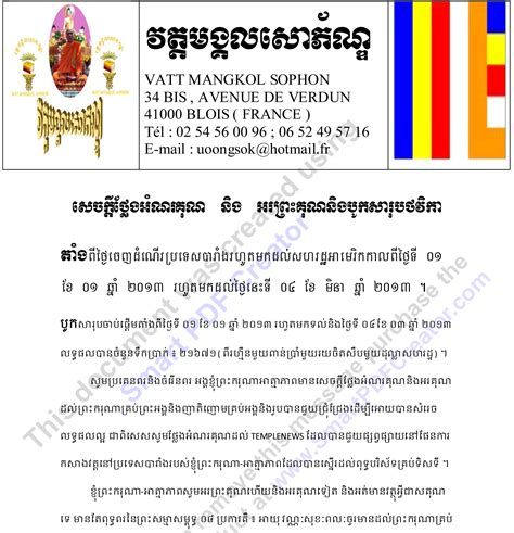 appreciation letter to chef appreciation letter of ven uoong sok chief monk of wat