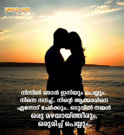 Wedding Anniversary Quote In Malayalam by Quotes For In Malayalam Marriage Quotes