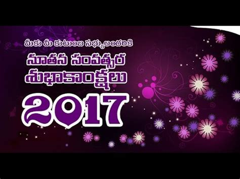 happy new year 2017 in telugu promo songs youtube