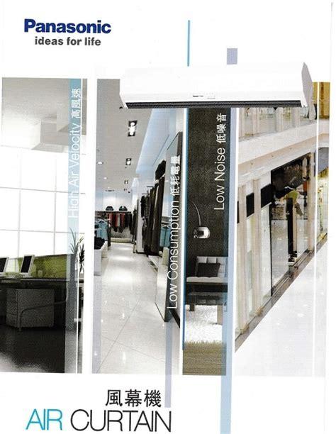 air curtain power consumption panasonic air curtain supplier in dubai curtain