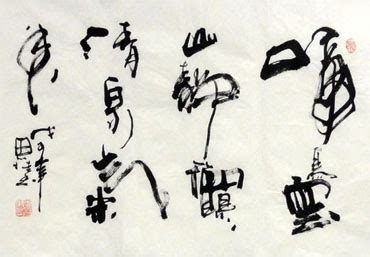 autobiography chinese meaning li si gui paintings chinese calligraphy painting artists