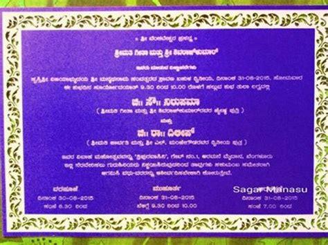 indian wedding invitation wording in kannada shivarajkumar nirupama s wedding invitation card