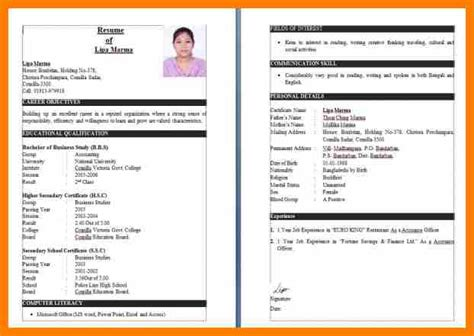standard resume format in bangladesh bangladeshi cv dtk templates